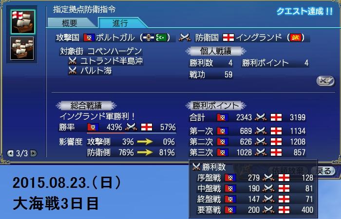 battle201508234.jpg