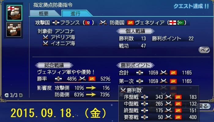 battle201509182.jpg