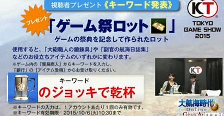 game20150919a.jpg