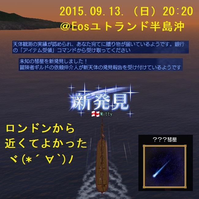 star20150913.jpg