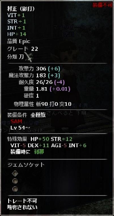 EP村正03