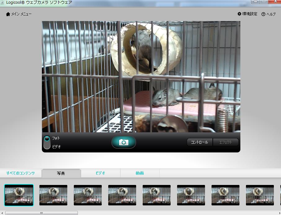 ロジクール撮影ソフト