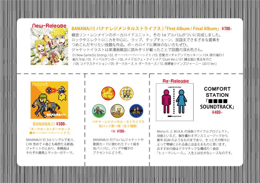 M3-2015秋「作品紹介」