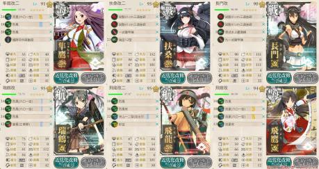 第1艦隊削り
