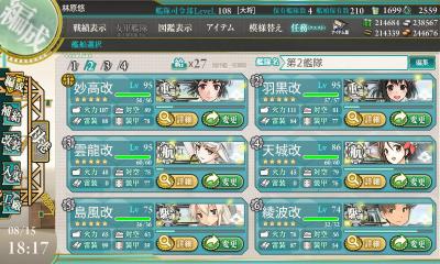 E-4支援艦隊