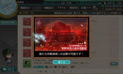 E-5開放
