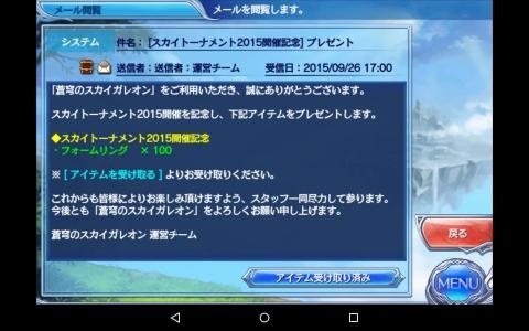 2015-09-26 19-57-525