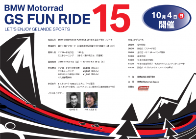 GS_FUN_RIDE_2015_POSTER.png