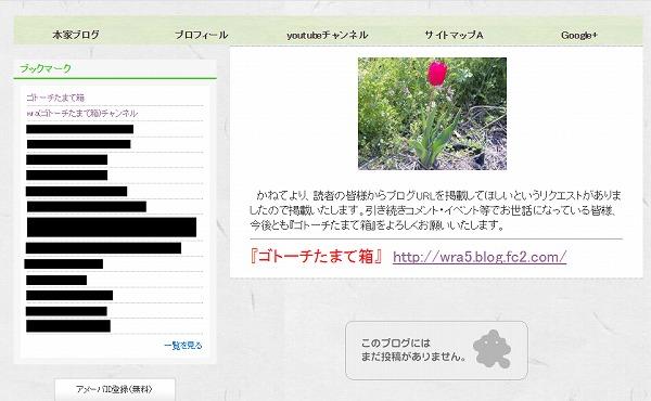ameba_now_mypage.jpg