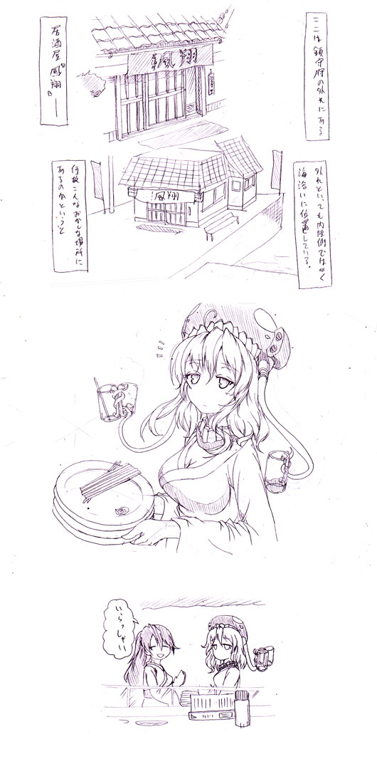 150906居酒屋鳳翔ネタ