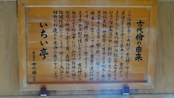 いちい亭施設 (7)