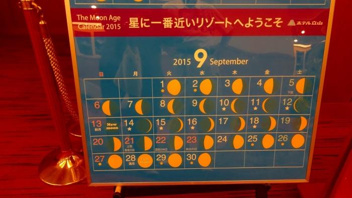 ホテル立山初日 (6)
