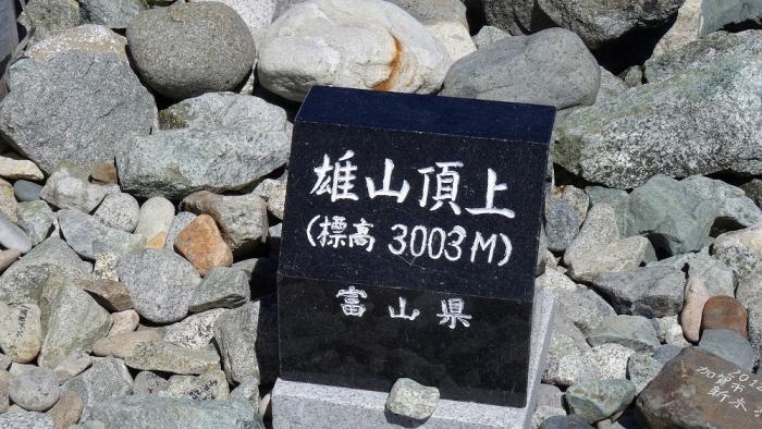 雄山頂上へ (9)