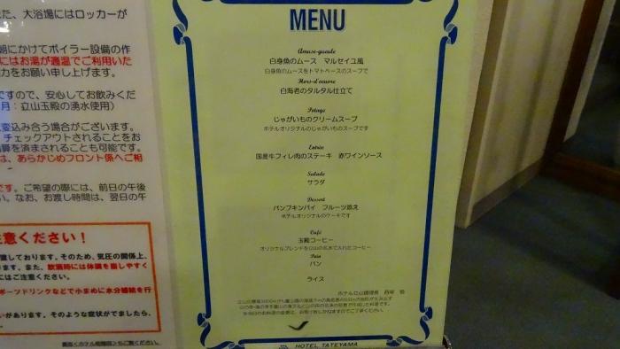 立山洋食 (2)