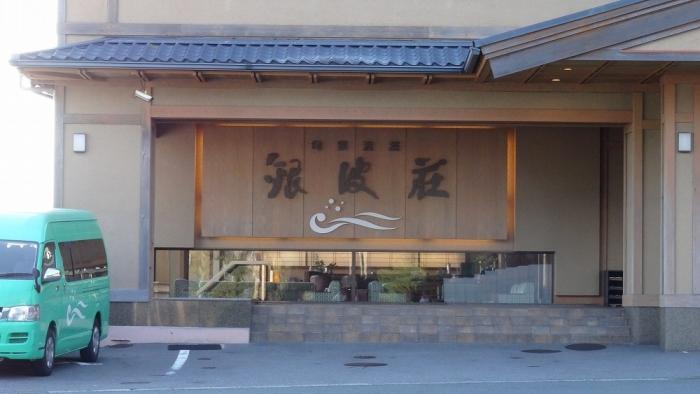 銀波荘施設 (1)