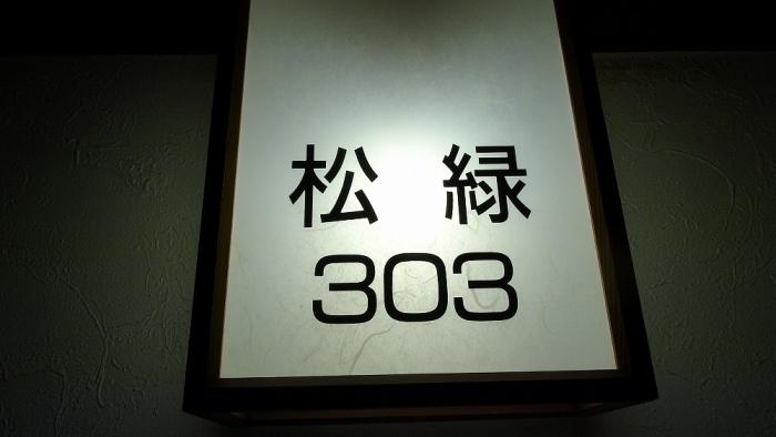 銀波荘施設 (8)