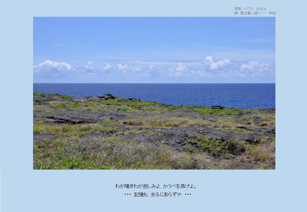 夏は青い空に・・