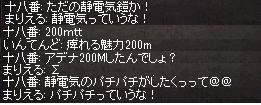 0824リンド鎧