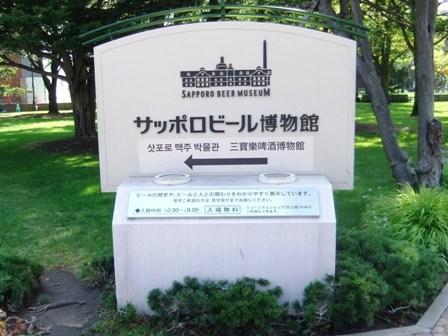 サッポロビール博物館①