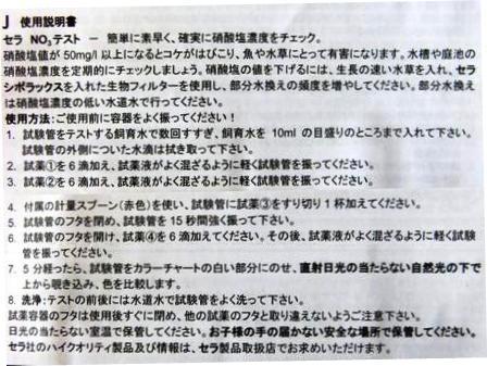 NO3濃度試薬②