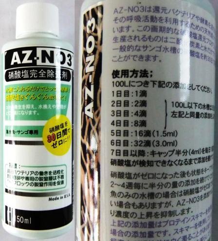 硝酸塩除去剤