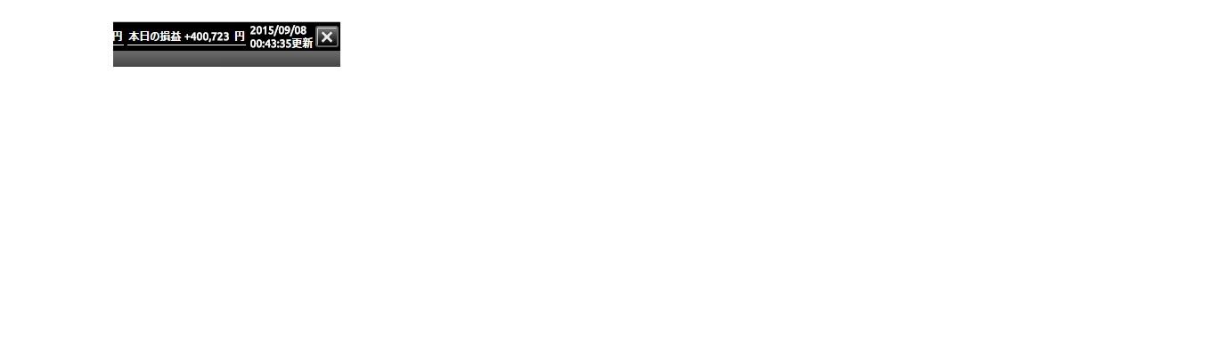 平成27年9月7日の取引結果