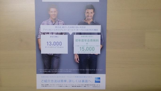 AMEX個人紹介キャンペーン