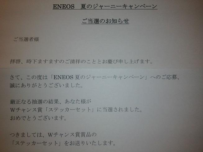 エネオスお手紙