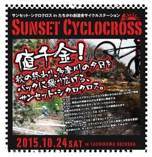 20151024_sunsetcx.jpg