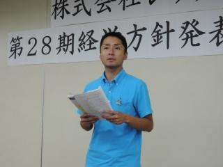 第28期経営方針発表会_05