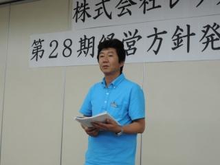 第28期経営方針発表会_06