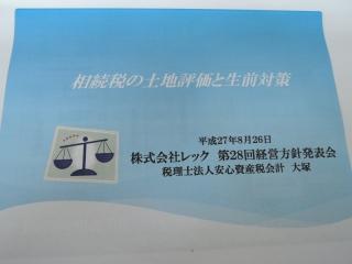 第28期経営方針発表会_17