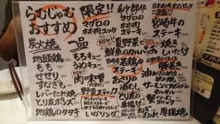 らむじゃむ_02