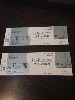 東京ドーム_チケット