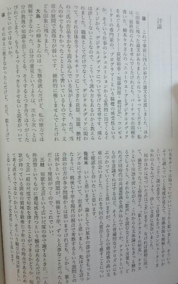 短歌】「ゆいいつほんとう」(「...
