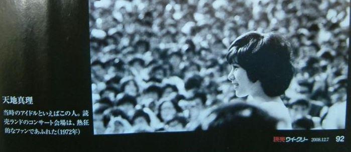 よみうりランド真理1972