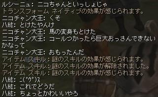 ニ(゚ウ゚)ス