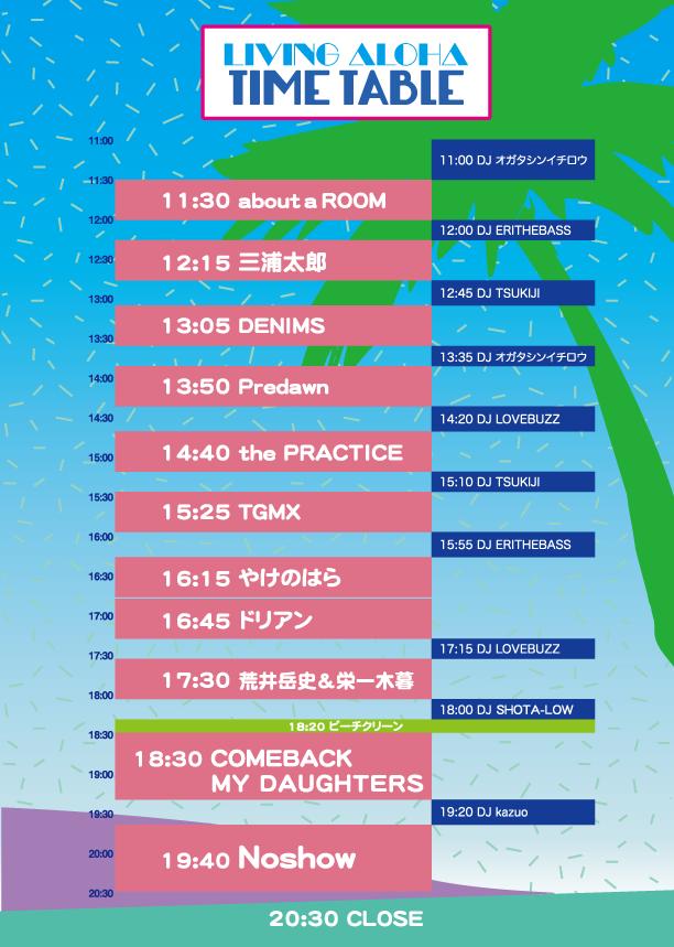 livingaloha_timetable.png