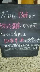fukuya5.jpg