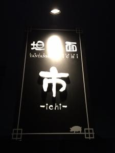 ichi2_3.jpg