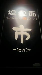 ichi3_3.jpg