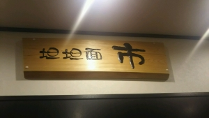 ichi3_4.jpg