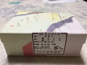 kumogakure2.jpg