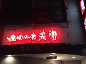 mikatu2_2.jpg