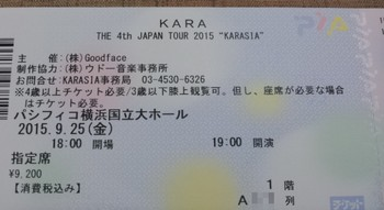 201509_kara_ticket.jpg