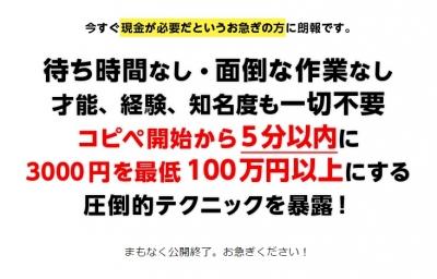 5分で100万円稼ぐテクニック公開 高田茂道