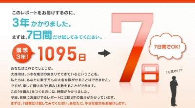 7DAYS REPORT 高橋宏太 株式会社アシスト