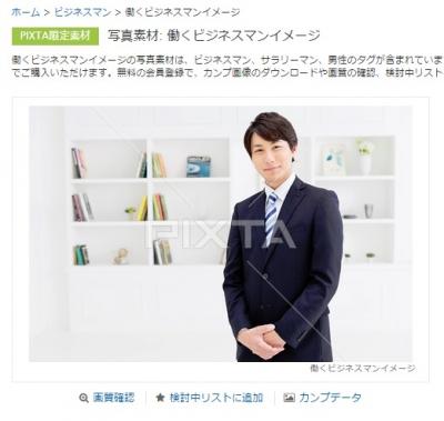 7DAYS REPORT 高橋宏太 株式会社アシスト2