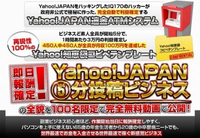 Yahoo!JAPAN⑤分投稿ビジネス 青木純