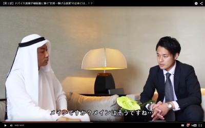 ドバイ大富豪の教え 本田隆志2